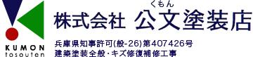 株式会社公文塗装店
